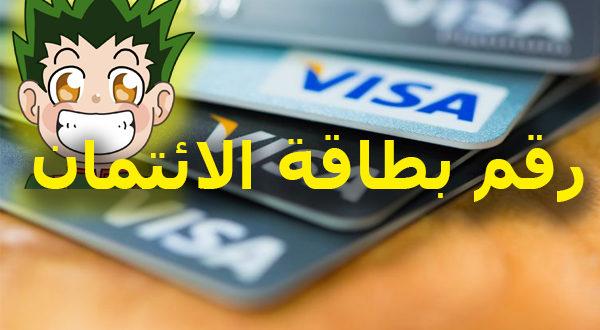 رقم بطاقة الائتمان