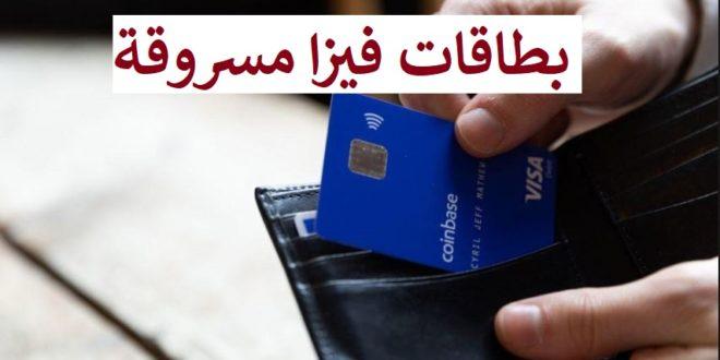 بطاقات فيزا مسروقة