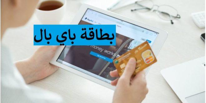 الحصول على بطاقة باي بال مسبقة الدفع