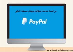 مراجعة بطاقة باي بال مسبقة الدفع