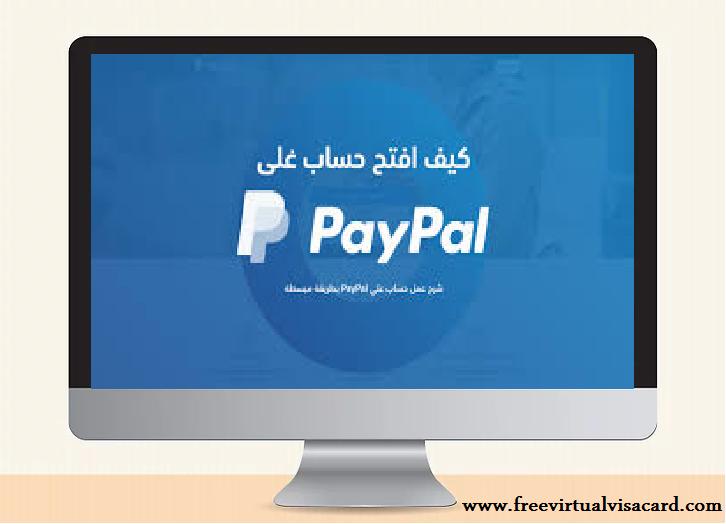 كيفية استخدام حساب PayPal في المملكة العربية السعودية؟