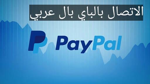 الباي بال العربي اغلب مواقع التسوق العربية تستعمله كوسيلة دفع