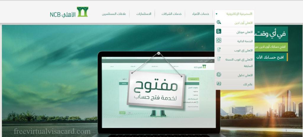 البنك الاهلي السعودي ( الوديعه - رقم البنك - موقع البنك )
